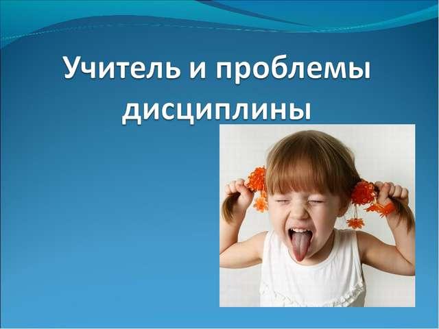 Лукяненко Э.А., педагог-психолог МКОУ СОШ № 256 ГО ЗАТО г.Фокино Приморского...