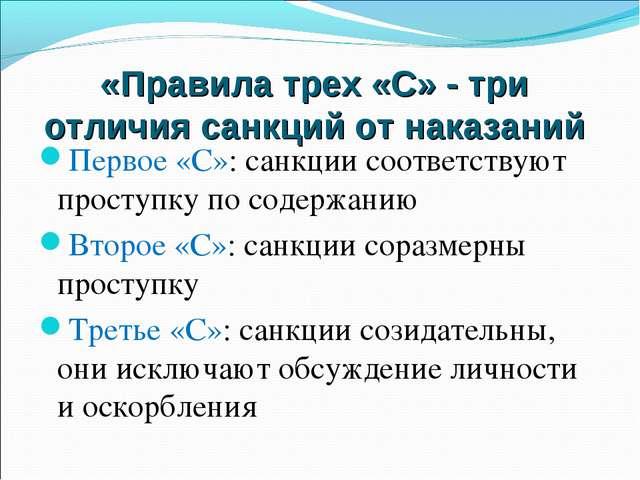 «Правила трех «С» - три отличия санкций от наказаний Первое «С»: санкции соо...