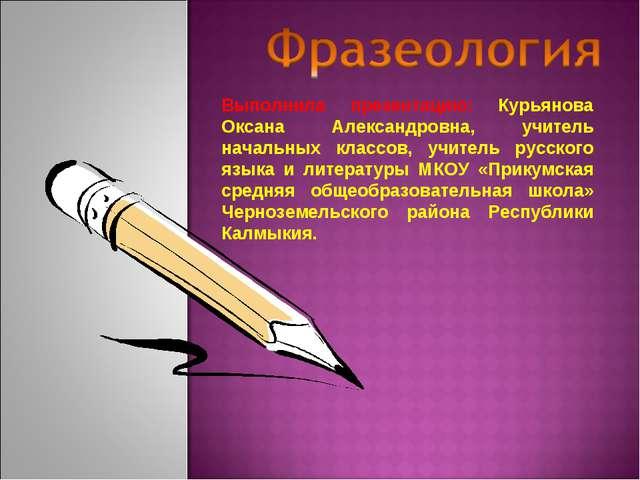 Выполнила презентацию: Курьянова Оксана Александровна, учитель начальных клас...