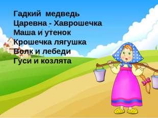 Гадкий медведь    Царевна - хаврошечка Маша и утенок        Кроше
