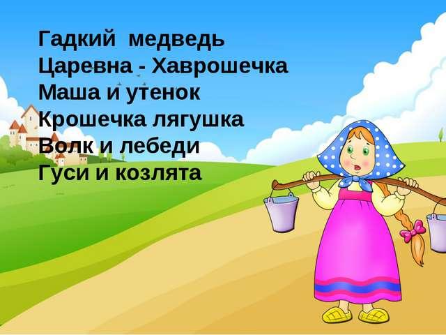 Гадкий медведь    Царевна - хаврошечка Маша и утенок        Кроше...