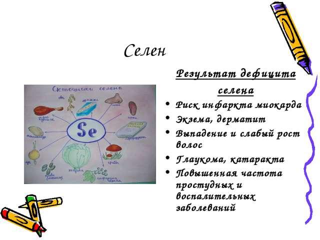 Селен Результат дефицита селена Риск инфаркта миокарда Экзема, дерматит Выпад...