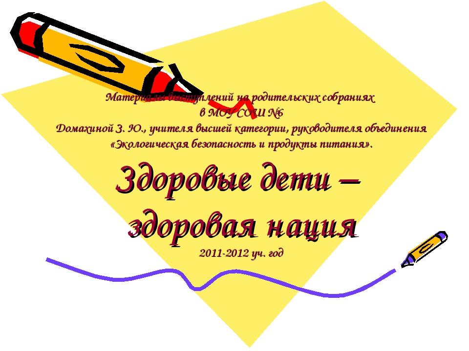 Материалы выступлений на родительских собраниях в МОУ СОШ №6 Домахиной З. Ю.,...