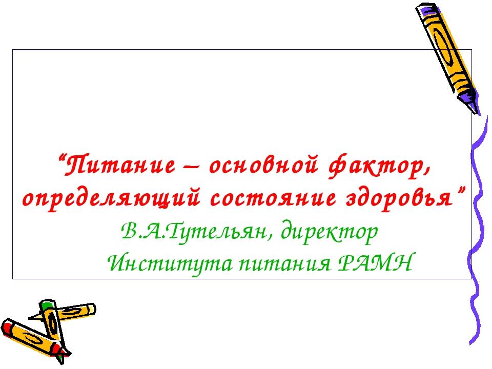 """""""Питание – основной фактор, определяющий состояние здоровья"""" В.А.Тутельян, ди..."""
