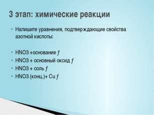 Напишите уравнения, подтверждающие свойства азотной кислоты: HNO3 +основание