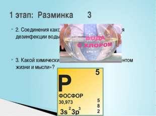 2. Соединения какого элемента используют для дезинфекции воды в бассейнах? 3.