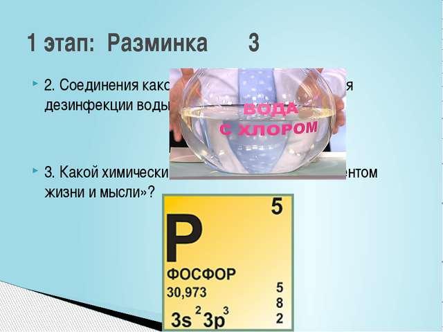 2. Соединения какого элемента используют для дезинфекции воды в бассейнах? 3....