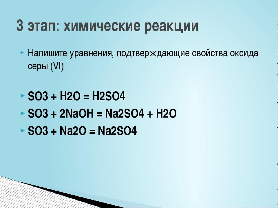 Напишите уравнения, подтверждающие свойства оксида серы (VI) SO3 + H2O = H2SO...