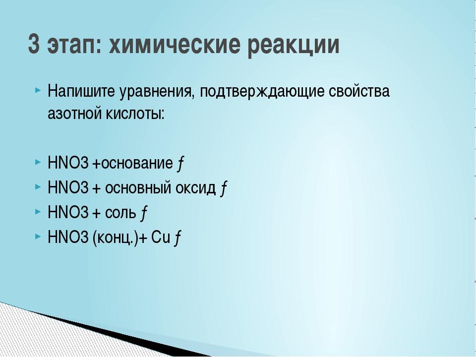 Напишите уравнения, подтверждающие свойства азотной кислоты: HNO3 +основание...