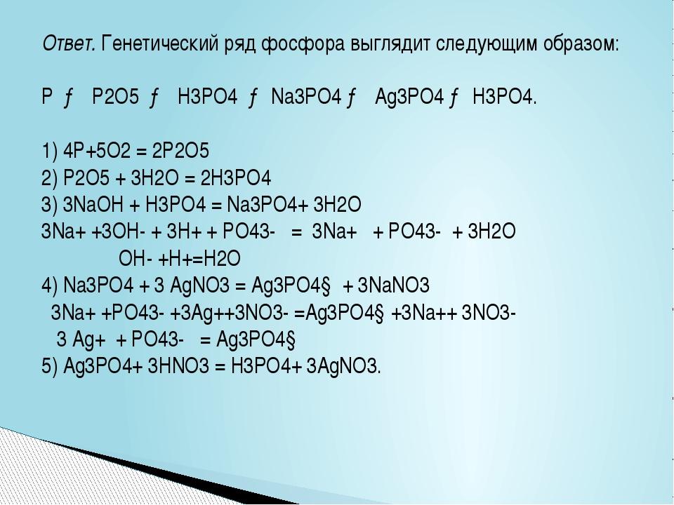 Ответ. Генетический ряд фосфора выглядит следующим образом: Р → Р2О5 → Н3РО4...