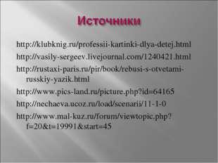 http://klubknig.ru/professii-kartinki-dlya-detej.html http://vasily-sergeev.l