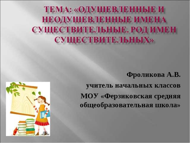 Фроликова А.В. учитель начальных классов МОУ «Ферзиковская средняя общеобразо...