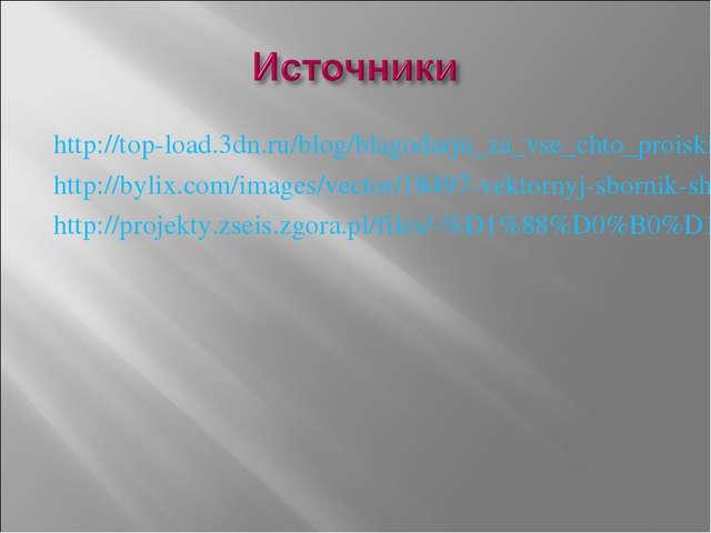 http://top-load.3dn.ru/blog/blagodarju_za_vse_chto_proiskhodit_khoroshee_nast...
