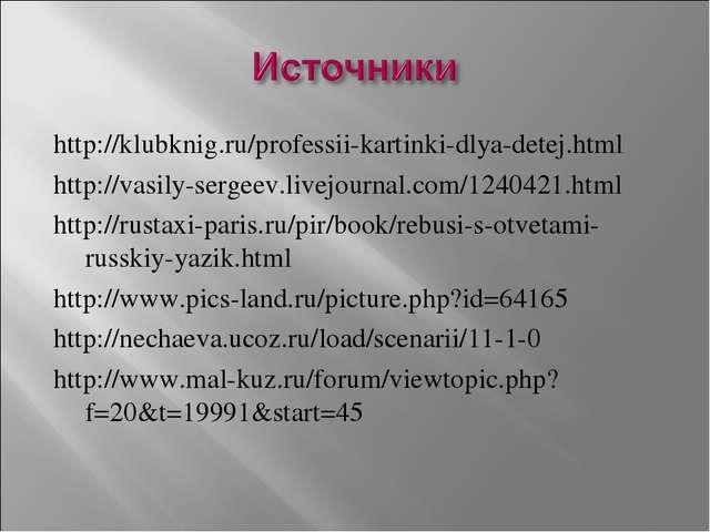 http://klubknig.ru/professii-kartinki-dlya-detej.html http://vasily-sergeev.l...