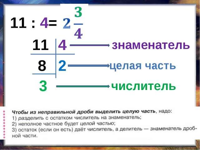 11 : 4= 11 4 2 8 3 целая часть числитель знаменатель