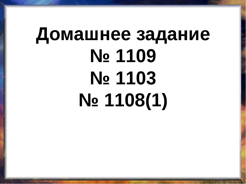 Домашнее задание № 1109 № 1103 № 1108(1)