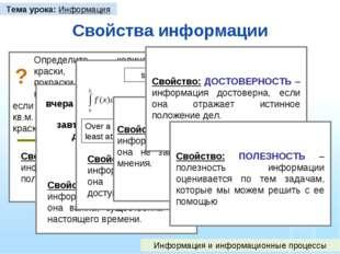 Свойства информации Тема урока: Информация Информация и информационные процес