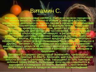 Витамин С. Витамин С (аскорбиновая кислота) участвует во всех процессах обмен
