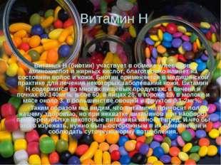 Витамин Н Витамин Н (биотин) участвует в обмене углеводов, аминокислот и жирн
