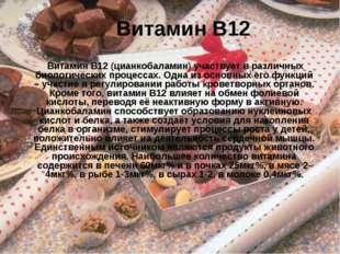 Витамин В12 Витамин В12 (цианкобаламин) участвует в различных биологических п