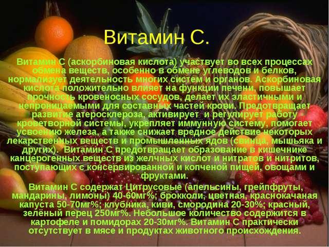 Витамин С. Витамин С (аскорбиновая кислота) участвует во всех процессах обмен...