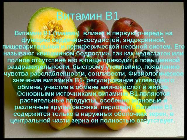 Витамин В1 Витамин В1 (тиамин) влияет в первую очередь на функцию сердечно-со...