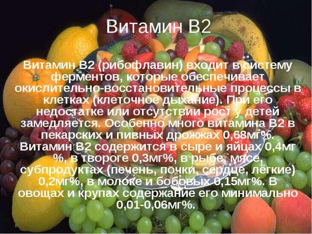 Витамин В2 Витамин В2 (рибофлавин) входит в систему ферментов, которые обеспе...