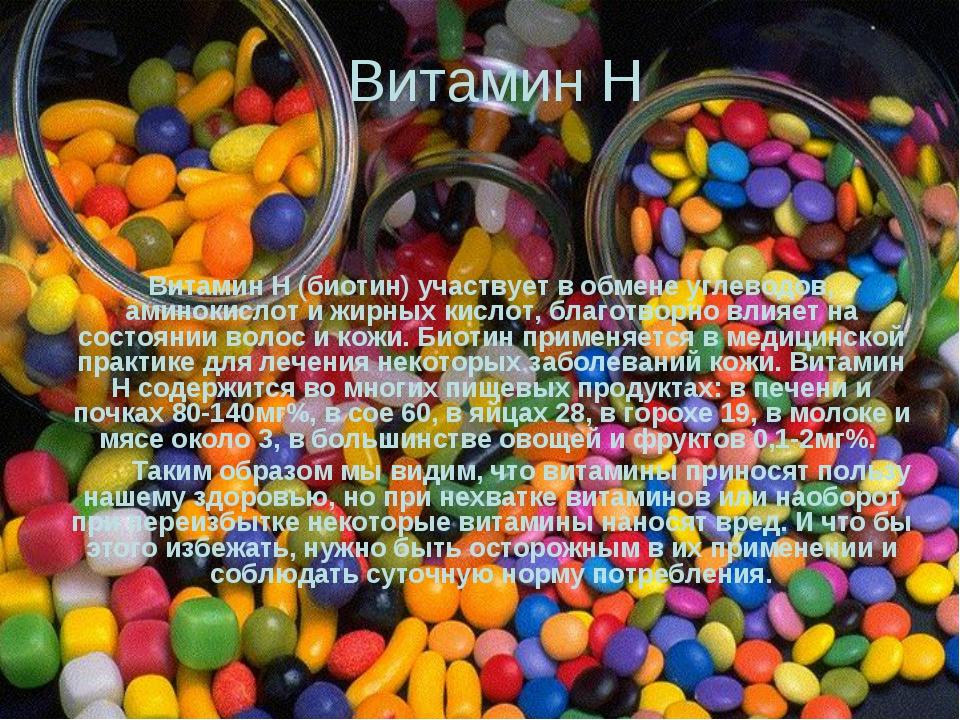 Витамин Н Витамин Н (биотин) участвует в обмене углеводов, аминокислот и жирн...