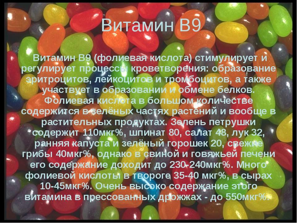 Витамин В9 Витамин В9 (фолиевая кислота) стимулирует и регулирует процессы кр...