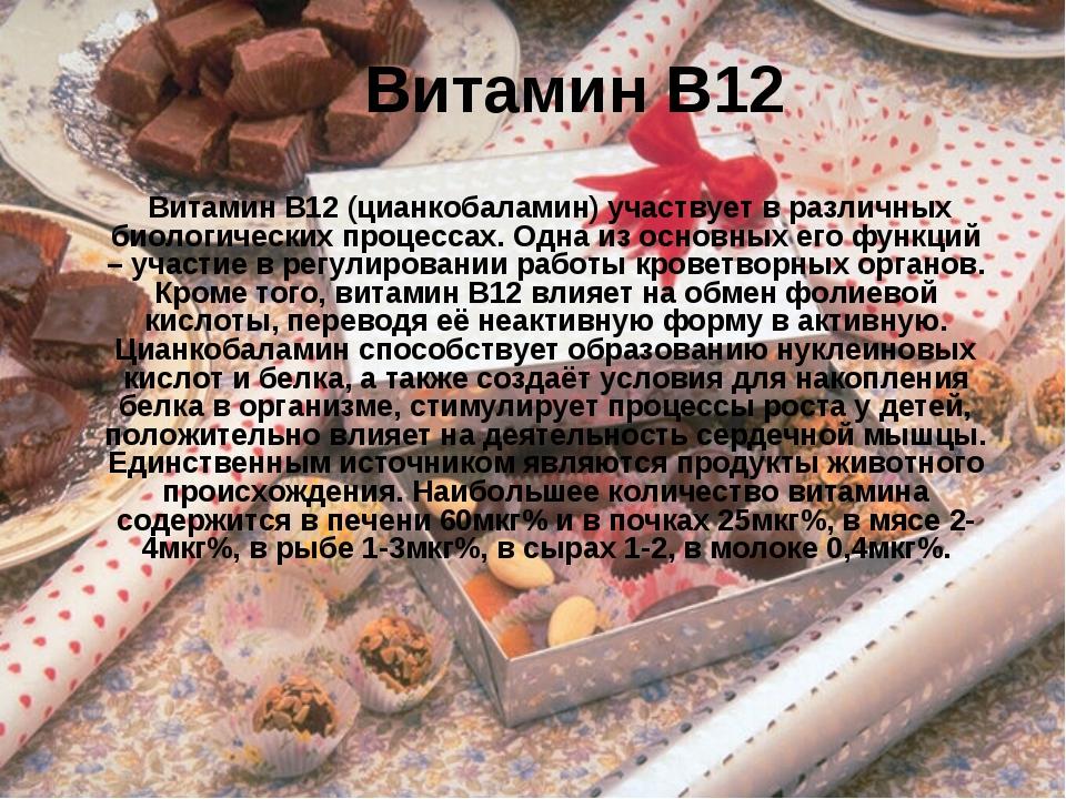 Витамин В12 Витамин В12 (цианкобаламин) участвует в различных биологических п...