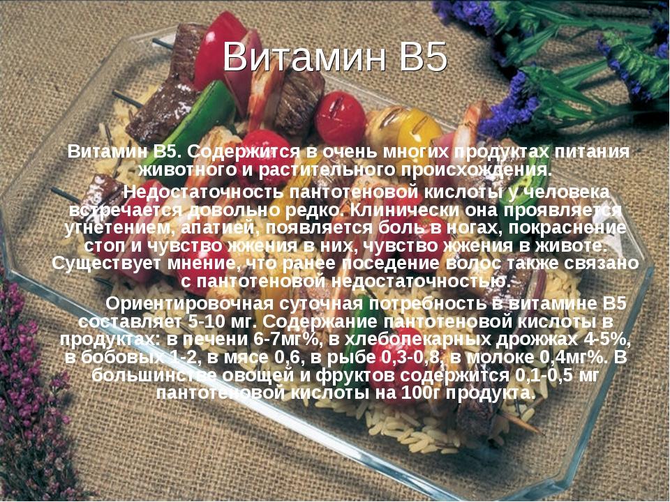Витамин В5 Витамин В5. Содержится в очень многих продуктах питания животного...