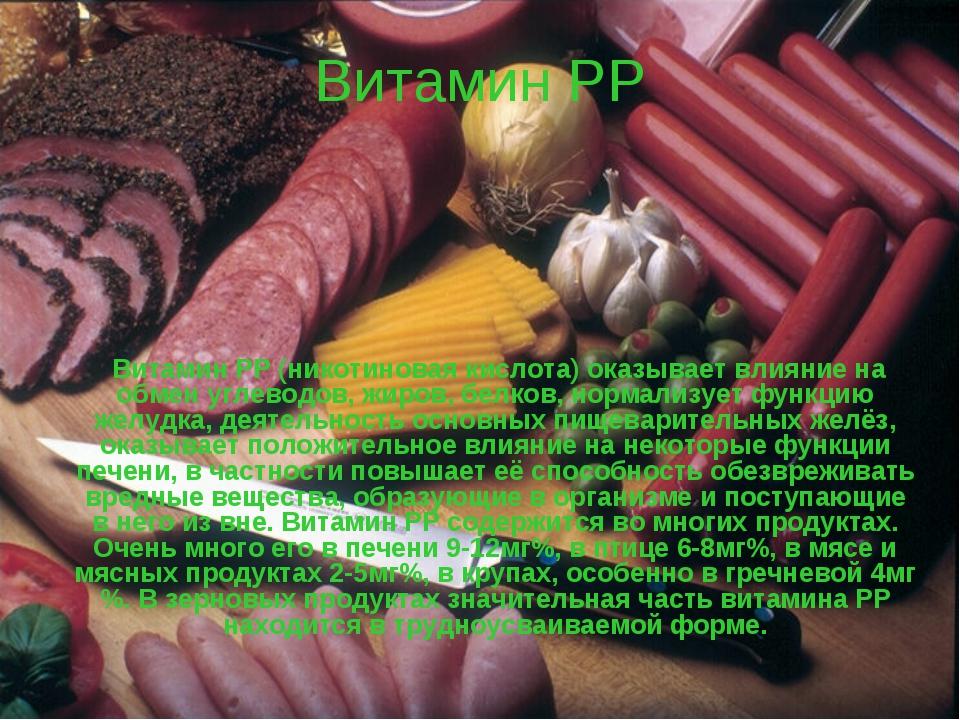 Витамин РР Витамин РР (никотиновая кислота) оказывает влияние на обмен углево...