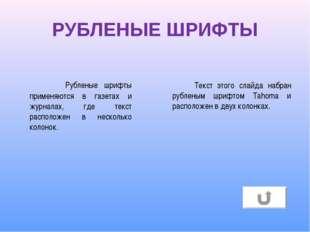 РУБЛЕНЫЕ ШРИФТЫ Рубленые шрифты применяются в газетах и журналах, где текст р