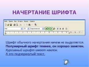 НАЧЕРТАНИЕ ШРИФТА Шрифт обычного начертания ничем не выделяется. Полужирный ш