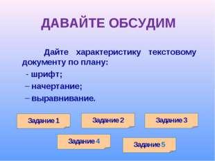 ДАВАЙТЕ ОБСУДИМ Дайте характеристику текстовому документу по плану: - шрифт;
