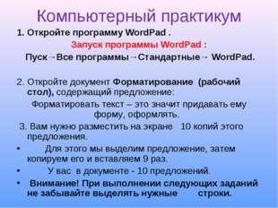 Компьютерный практикум 1. Откройте программу WordPad . Запуск программы WordP