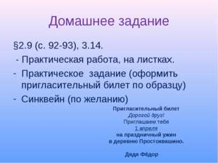 Домашнее задание §2.9 (с. 92-93), 3.14. - Практическая работа, на листках. Пр