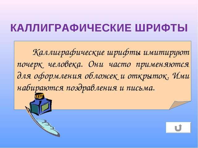 КАЛЛИГРАФИЧЕСКИЕ ШРИФТЫ Каллиграфические шрифты имитируют почерк человека. Он...