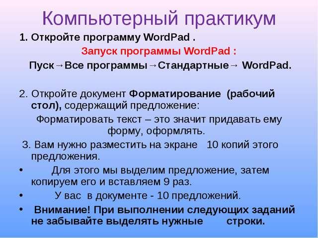 Компьютерный практикум 1. Откройте программу WordPad . Запуск программы WordP...