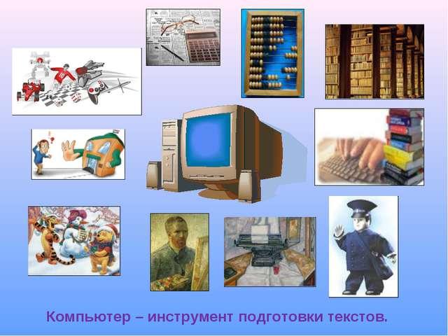Компьютер – инструмент подготовки текстов.