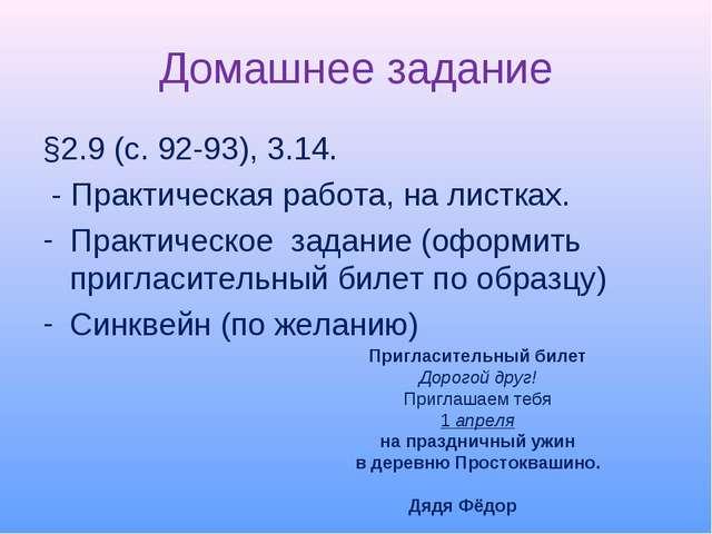 Домашнее задание §2.9 (с. 92-93), 3.14. - Практическая работа, на листках. Пр...