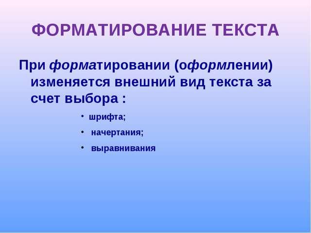 ФОРМАТИРОВАНИЕ ТЕКСТА При форматировании (оформлении) изменяется внешний вид...
