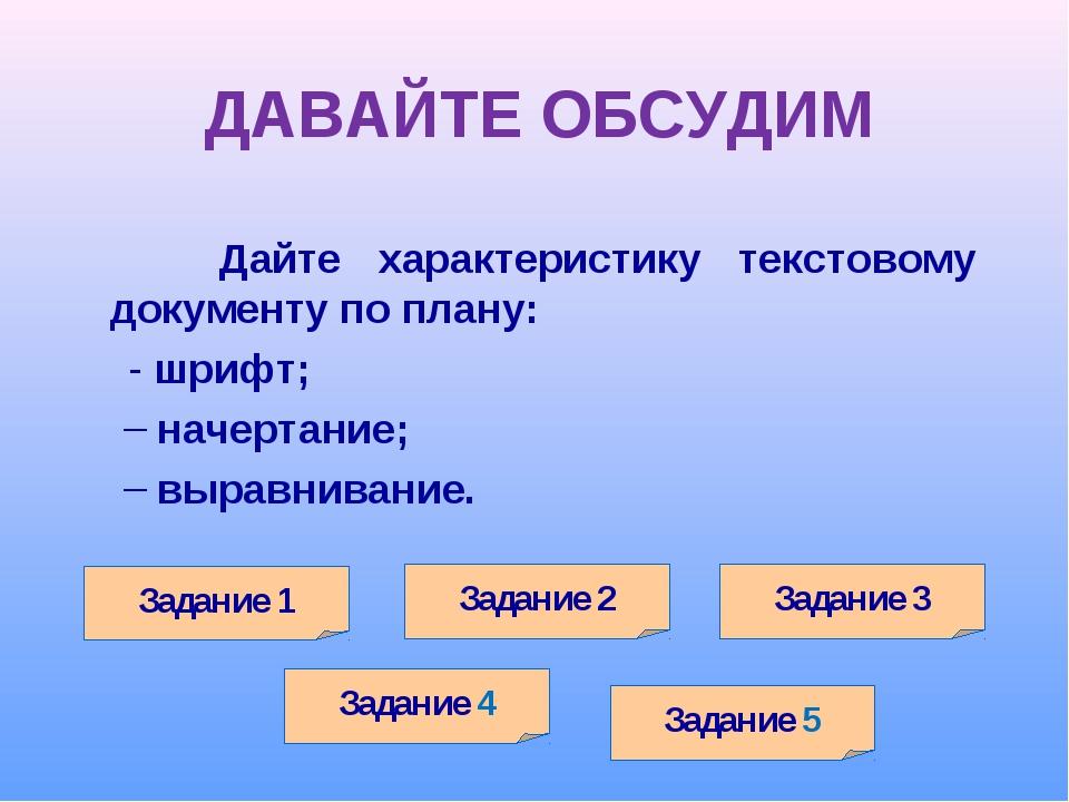 ДАВАЙТЕ ОБСУДИМ Дайте характеристику текстовому документу по плану: - шрифт;...