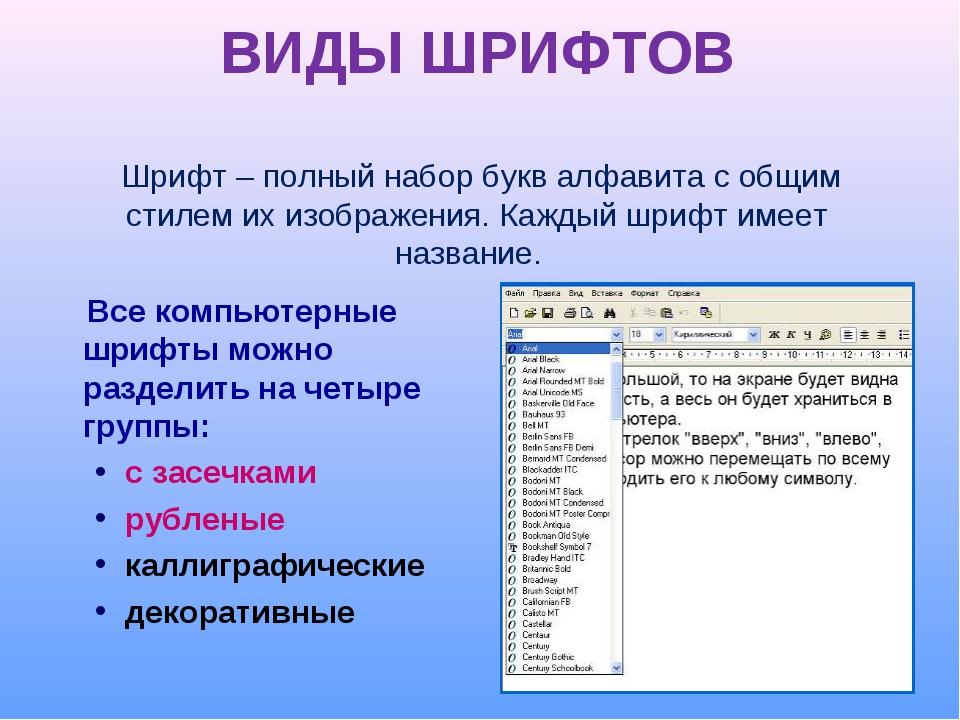 ВИДЫ ШРИФТОВ Шрифт – полный набор букв алфавита с общим стилем их изображения...