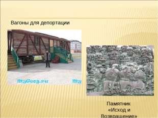 Вагоны для депортации Памятник «Исход и Возвращение»
