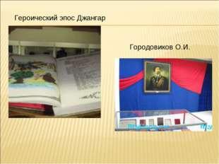 Героический эпос Джангар Городовиков О.И.