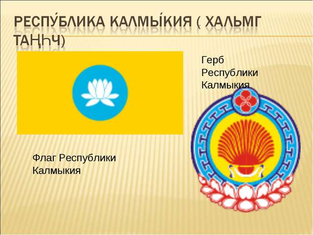 Флаг Республики Калмыкия Герб Республики Калмыкия