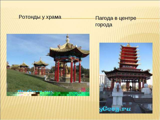 Ротонды у храма Пагода в центре города