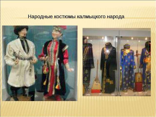 Народные костюмы калмыцкого народа