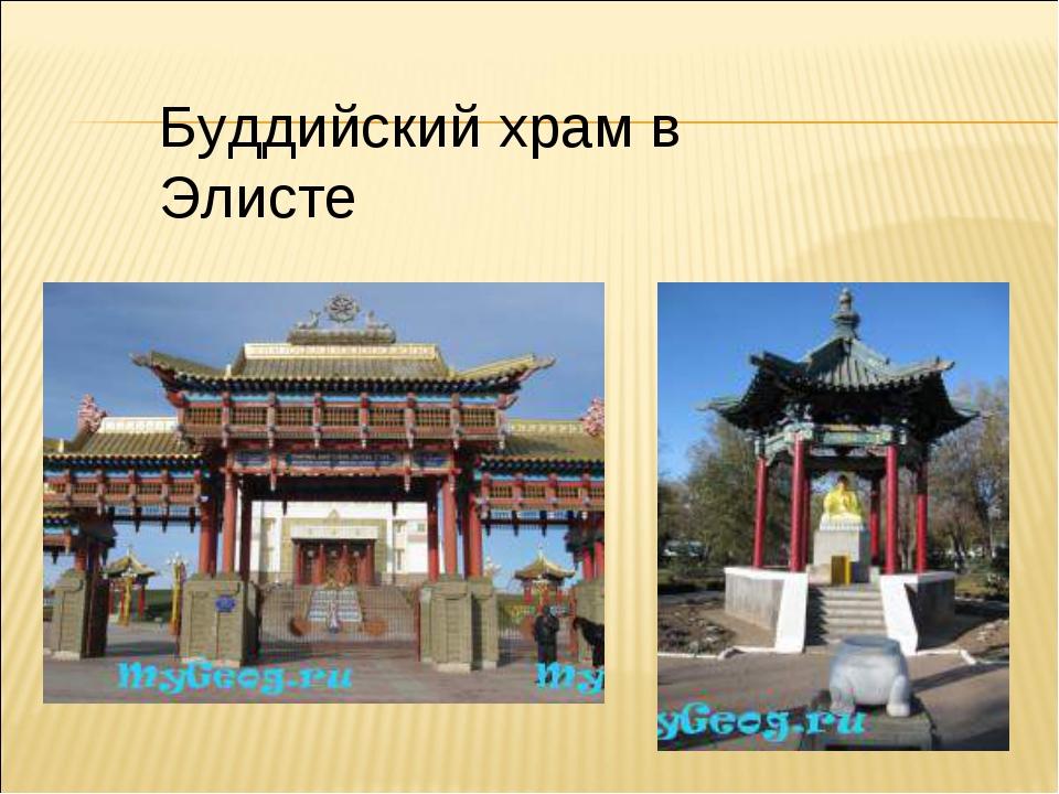 Буддийский храм в Элисте